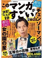 このマンガがすごい2021~オトコ編1位~